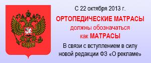 Ортопедические матрасы должны обозначаться как матрасы в связи с ФЗ О рекламе от 22.10.2013