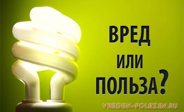 Энергосберегающие лампы вред для здоровья