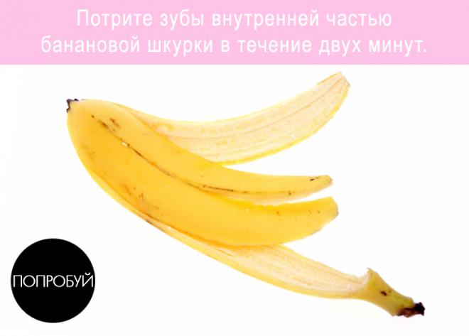 Как банан отбеливает зубы отзывы